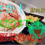 サラリーマン主婦でも一人暮らしでも簡単に美味しくできる料理(野菜炒め・お味噌汁)