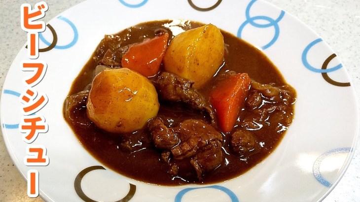 【簡単家庭料理】本格ビーフシチュー!牛肉ゴロゴロ~野菜たっぷり~