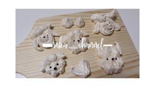 材料2つで簡単!わんこメレンゲクッキー|Meringue Cookies