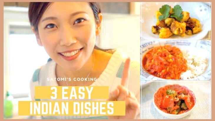 簡単!インド料理レシピ3品【さとみのドタバタクッキング】(Vegan)