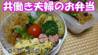 【お弁当】豚の生姜焼き じゃがのり 卵焼き ウインナー