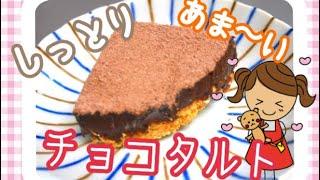 【ゆる~いお料理教室】チョコがしっと~り!簡単チョコタルト!