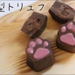 肉球型トリュフ【手作りチョコレート】