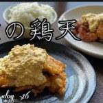【2種の鶏天】/ vlog#16 / 一人暮らし / おうちグルメ / 料理 / 日常 / 暮らし / 鶏天