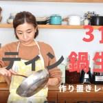 メスティン料理で3食鍋生活・オリジナルレシピ!ソロキャンプ飯