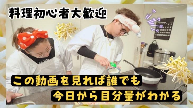 簡単すぎる【料理動画】初心者でもプロ並みの味が出せる!父ちゃんに作ってもらいました!【時短レシピ】