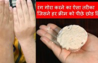 Skin Whitening Night Cream – Applied On My Brother – All Natural INGREDIENTS – Simple Beauty Secrets