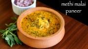 Methi malai paneer recipe | Methi paneer recipe | How to make paneer methi malai recipe