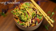Veg noodles recipe – Veg chinese noodles – How to make vegetable noodles recipe