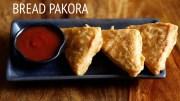 Bread pakora recipe – How to make bread pakoda recipe