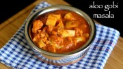 Aloo gobi masala recipe – Restaurant style aloo gobi curry