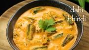 Dahi bhindi recipe – Dahi wali bhindi recipe – Okra yogurt gravy