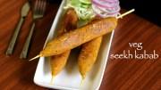 Seekh kabab recipe – Veg seekh kabab recipe