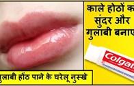 काले होठों को सुंदर और गुलाबी बनाए – How To Get Pink Lips Instantly – Simple Beauty Secrets