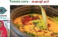 How to make Kerala Style Tomato Curry – Thakkali Curry – Cookery Show – തക്കാളി കറി