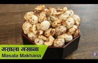 Masala Makhana Recipe – Navratri Recipe – Makhana Namkeen Recipe – Puffed Lotus Seeds | Upasana