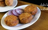 dahi ke kabab recipe – dahi kabab recipe – dahi ke kebab recipe