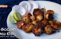 Tandoori Aloo Tikka in Telugu – Bangaladumpa Tikka Recipes