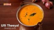 Ulli Theeyal – Shallots Curry – Kerala recipes –  Ventuno Home Cooking