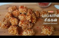 Popcorn Chicken Recipe in Tamil – Non Vegetarian Starters