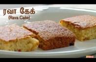 Rava Cake Recipe in Tamil – Dessert Recipe