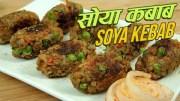 Soya Kebab Recipe – Healthy Soya Kababs – Veg Soya Kebab – Veg Kebabs Recipes Indian | Ruchi Bharani