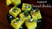 bread dhokla recipe – instant bread dhokla – quick & easy bread dhoklas