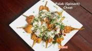 Palak Chaat – Palak Patta Chaat Recipe – Spinach Pakoda Chaat – Ventuno Home Cooking