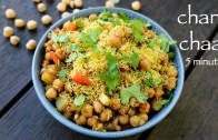chana chaat recipe – chole chaat recipe – how to make chickpea chaat