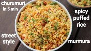 churumuri recipe – masala mandakki recipe – ಚುರುಮುರಿ ಅಥವಾ ಖಾರದ ಮಂಡಕ್ಕಿ – spiced puffed rice