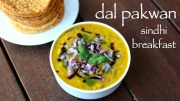 dal pakwan recipe – दाल पकवान – sindhi dal pakwan – sindhi breakfast recipes