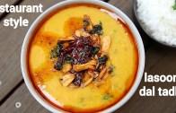 lasooni dal tadka recipe – लसुनी दाल तड़का – dal lasooni – garlic dal tadka recipe