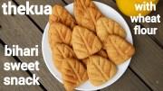 thekua recipe – khajur recipe – छ्ठ का मुख्य प्रसाद: ठेकुआ – bihari khasta thekua recipe