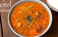 hotel sambar recipe – बाजार जैसा सांभर बनायें घर पर – sambar dal recipe – saravana bhavan sambar