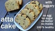 atta cake recipe – without sugar – with jaggery – एगलेस आटा केक रेसिपी – eggless wheat cake recipe