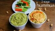 hummus recipe – hummus dip recipe – 2 ways easy hummus recipe