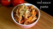 red sauce pasta recipe – pasta in red sauce recipe – tomato pasta recipe