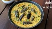 dahi baingan recipe – दही बैंगन रेसिपी – dahi baigana – brinjal curry in curd