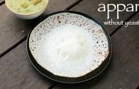 palappam recipe – appam recipe without yeast – kerala appam recipe