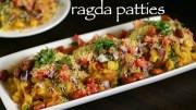 ragda patties recipe – how to make ragda pattice recipe – ragada recipe