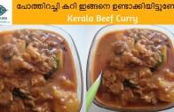 നാടൻ ബീഫ് കറി – Beef curry Kerala Style – Malayalam – Spicy Beef Curry