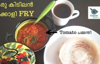 ഒരു കിടിലൻ തക്കാളി FRY – Tomato ചമ്മന്തി – Thakkali Curry – തക്കാളി ഫ്രൈ എങ്ങനെ ഉണ്ടാക്കിയിട്ടുണ്ടോ?