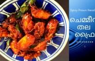 ചെമ്മീൻ തല ഫ്രൈ മലയാളം – Prawn head fry Malayalam – Kerala style prawn head fry – Prawn Curry