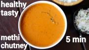 methi chutney recipe – ಮೆಂತೆ ಚಟ್ನಿ – menthya chutney – fenugreek chutney