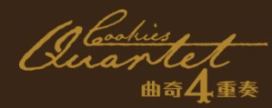 Cookies Quartet 曲奇4重奏