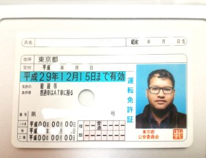 Before renewing Japanese drivers license