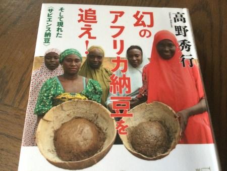 幻のアフリカ納豆を追え