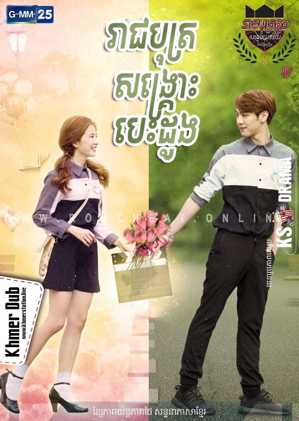 RBV VII – Reachboth Songkrous Besdong EP04End