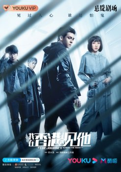 The Journey Across the Night – Chinese Drama