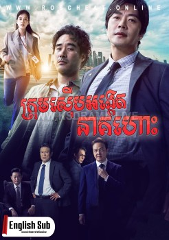 Delayed Justice – Eng Sub – 날아라 개천용